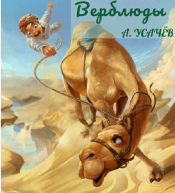 Верблюды Усачев