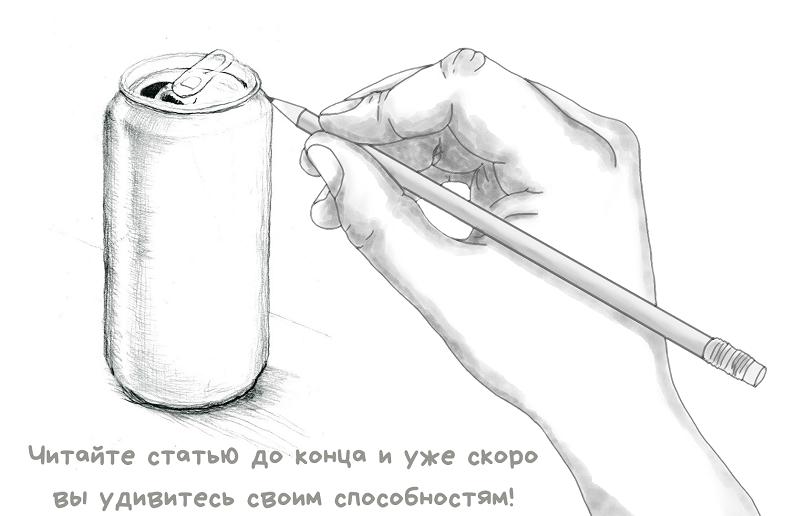 Как рисовать поэтапно карандашом для начинающих